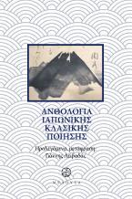 Ανθολογία Ιαπωνικής Κλασικής Ποίησης