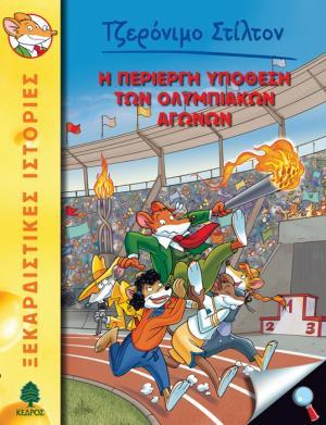 Η περίεργη υπόθεση των Ολυμπιακών Αγώνων