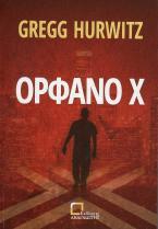 Ορφανό Χ