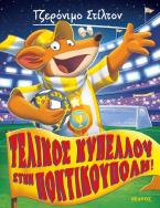 Τελικός κυπέλλου στην Ποντικούπολη