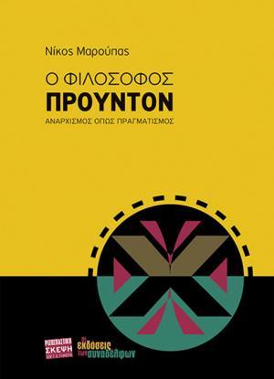 Ο φιλόσοφος Προυντόν