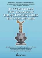Το Σύμπλεγμα του Αγάλματος της Φτερωτής Νίκης της Σαμοθράκης