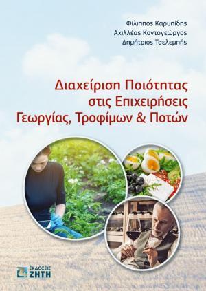 Διαχείριση Ποιότητας στις Επιχειρήσεις Γεωργίας, Τροφίμων & Ποτών