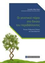 Οι γενετικοί πόροι στο δίκαιο του περιβάλλοντος