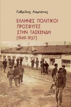 Έλληνες πολιτικοί πρόσφυγες στην Τασκένδη (1949-1957)