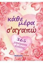Κάθε μέρα σ' αγαπώ