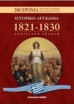 Ιστορικό λεύκωμα 1821-1830 - Επετειακή έκδοση