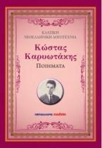 Ποιήματα - Κώστας Καρυωτάκης
