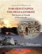 Η Φιλική Εταιρεία της Θεσσαλονίκης
