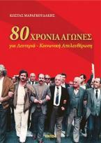 80 χρόνια αγώνες για Λευτεριά-Κοινωνική Απελευθέρωση