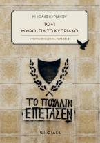 10+1 μύθοι για το Κυπριακό