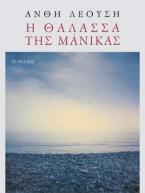 Η θάλασσα της Μάνικας