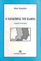 Ο χαρακτήρας του Έλληνα