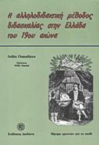 Η αλληλοδιδακτική μέθοδος διδασκαλίας στην Ελλάδα του 19ου αιώνα
