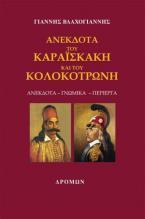 Ανέκδοτα του Καραϊσκάκη και του Κολοκοτρώνη