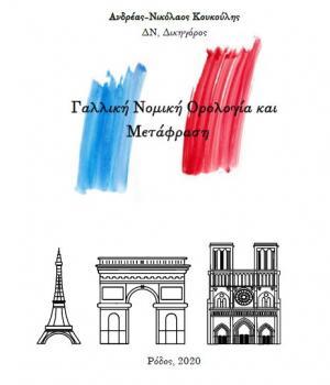 Γαλλική Νομική Ορολογία και Μετάφραση