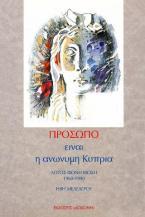 Πρόσωπο είναι η ανώνυμη Κύπρια