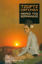 Μέρες της Βιρμανίας