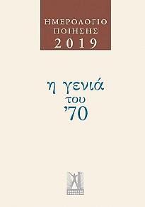 Ημερολόγιο Ποίησης 2019
