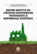 Βιώσιμη Ανάπτυξη και Στρατηγική Επιχειρηματική Υπευθυνότητα σε Μικρομεσαίες Επιχειρήσεις