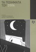Τα ποιήματα του 2006