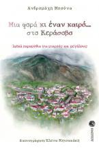 Μια φορά κι έναν καιρό… στο Κεράσοβο