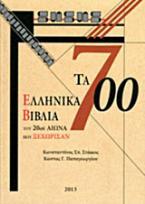 Τα 700 ελληνικά βιβλία του 20ού αιώνα που ξεχώρισαν