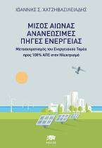 Μισός αιώνας ανανεώσιμες πηγές ενέργειας