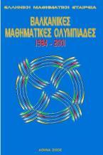 ΒΑΛΚΑΝΙΚΕΣ ΜΑΘΗΜΑΤΙΚΕΣ ΟΛΥΜΠΙΑΔΕΣ 1984-2001