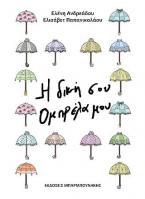 η δική σου ομπρέλα μου