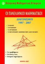 ΟΙ ΠΑΝΕΛΛΗΝΙΟΙ ΜΑΘΗΜΑΤΙΚΟΙ ΔΙΑΓΩΝΙΣΜΟΙ 1997-2007