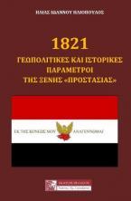 1821 ΓΕΩΠΟΛΙΤΙΚΕΣ ΚΑΙ ΙΣΤΟΡΙΚΕΣ ΠΑΡΑΜΕΤΡΟΙ ΤΗΣ ΞΕΝΗΣ