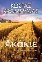 Ακάκιε