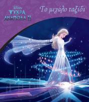 Frozen 2, Το μεγάλο ταξίδι