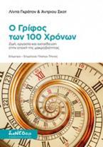 Ο γρίφος των 100 χρόνων