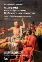 Ο Σωκράτης και η ανθρωπιστική παιδεία στη νεωτερικότητα