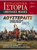 Αούστερλιτς 1805