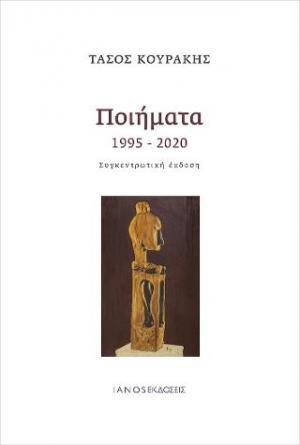 Ποιήματα 1995 – 2020