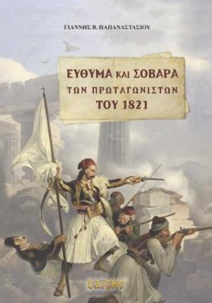 Εύθυμα και Σοβαρά των Πρωταγωνιστών του 1821
