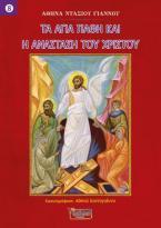 Τα Άγια Πάθη και η Ανάσταση του Χριστού – Νο 8