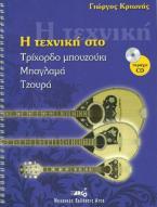 Η ΤΕΧΝΙΚΗ ΣΤΟ ΤΡΙΧΟΡΔΟ ΜΠΟΥΖΟΥΚΙ. ΜΠΑΓΛΑΜΑ,ΤΖΟΥΡΑ +CD