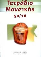 ΤΕΤΡΑΔΙΟ ΜΟΥΣΙΚΗΣ 50/16