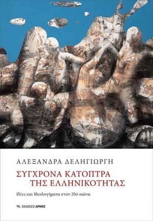 Σύγχρονα κάτοπτρα της ελληνικότητας