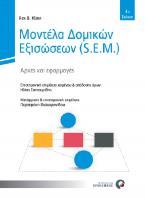Μοντέλα δομικών εξισώσεων (S.E.M.)