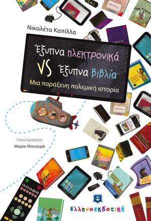 Έξυπνα ηλεκτρονικά VS έξυπνα βιβλία