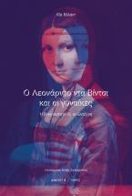 Ο Λεονάρντο ντα Βίντσι και οι γυναίκες