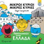 Περιπλάνηση στην Ελλάδα