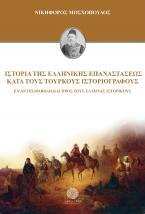 Ιστορία της Ελληνικής Επαναστάσεως κατά τους Τούρκους ιστοριογράφους