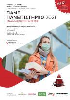 Πάμε πανεπιστήμιο 2021