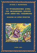 Τὸ ψυχοσωματικὸ στρὲς τοῦ Θεανθρώπου Χριστοῦ στὸν κῆπο τῆς Γεθσημανῆ.